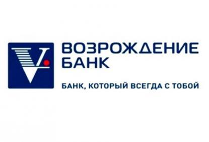 Банк «Возрождение» снижает ставки по ипотечным кредитам