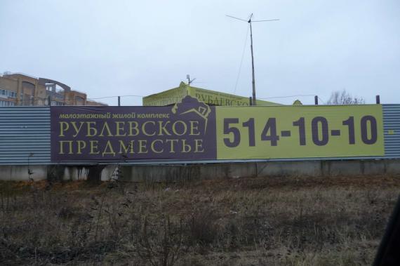 Рублевское Предместье