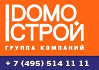 Группа компаний Домострой