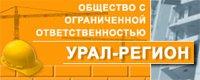 Урал-Регион, ООО