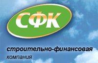 Строительно-финансовая компания, ООО